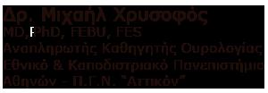 Δρ. Μιχαήλ Χρυσοφός MD, PhD, FEBU, FES